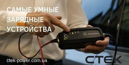 CTEK - Самые умные зарядные устройства